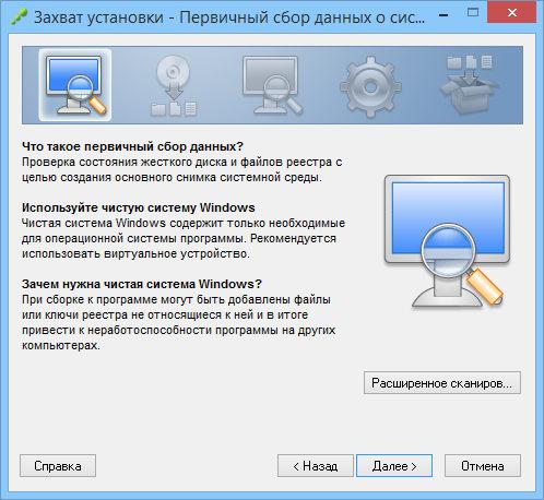 VMWare ThinApp 5 – создание Portable программ