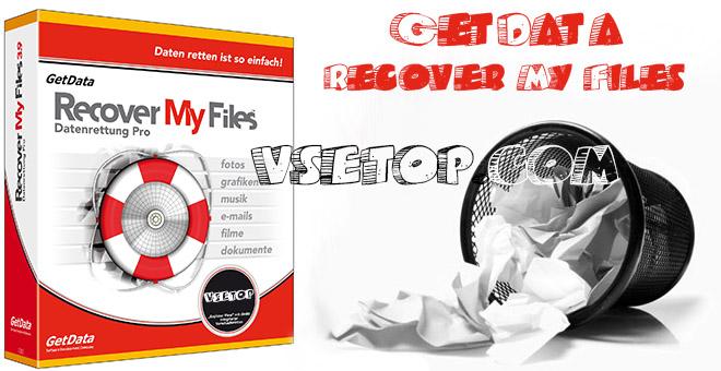 Recover My Files – восстановление удаленных файлов
