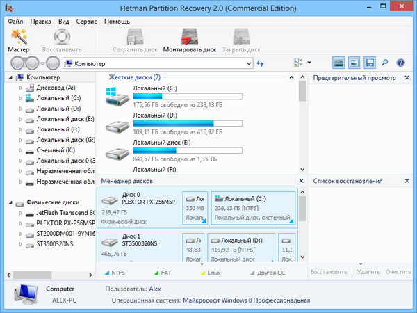 Hetman Partition Recovery v2.5