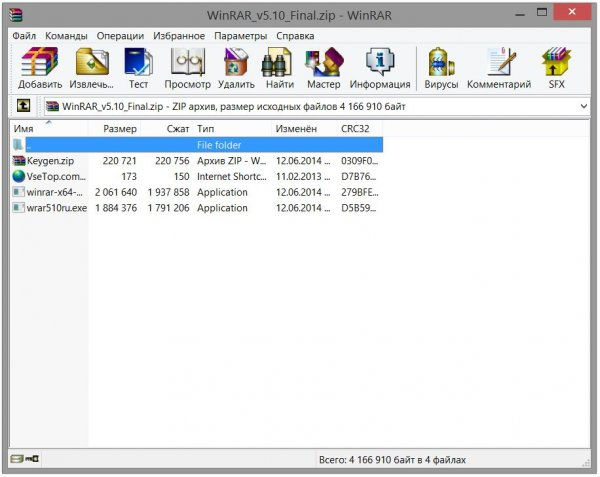 WinRAR 5.60 Final на русском + ключ