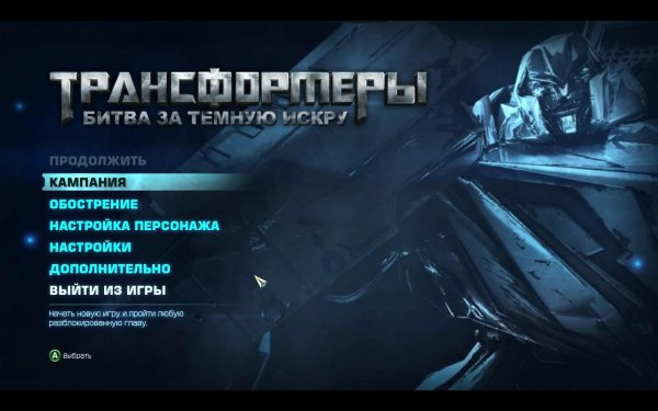 Transformers: Rise of the Dark Spark – торрент