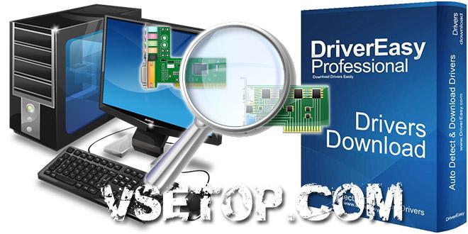 DriverEasy Pro на русском – автоматическая установка драйверов