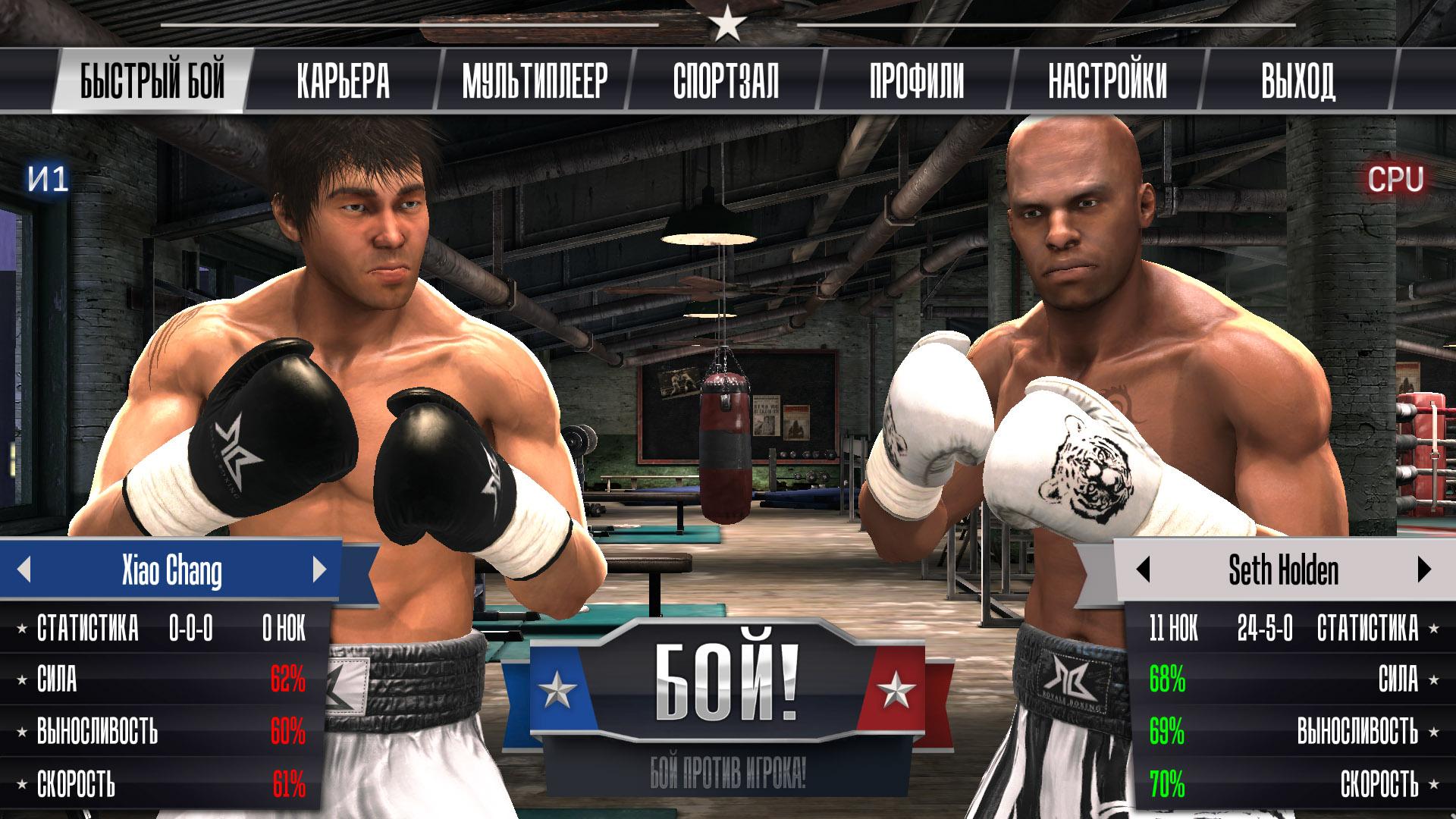 Скачать игру boxing на компьютер через торрент