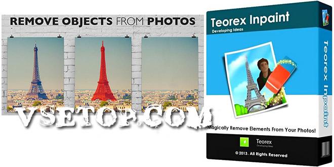 Teorex Inpaint – удалить человека или объект с фото