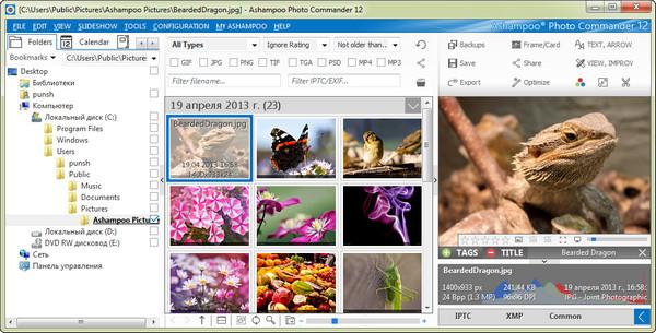 Ashampoo Photo Commander 12 – создание календаря или слайд-шоу из фото