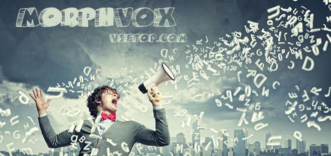MorphVOX Pro на русском - программа для изменения голоса