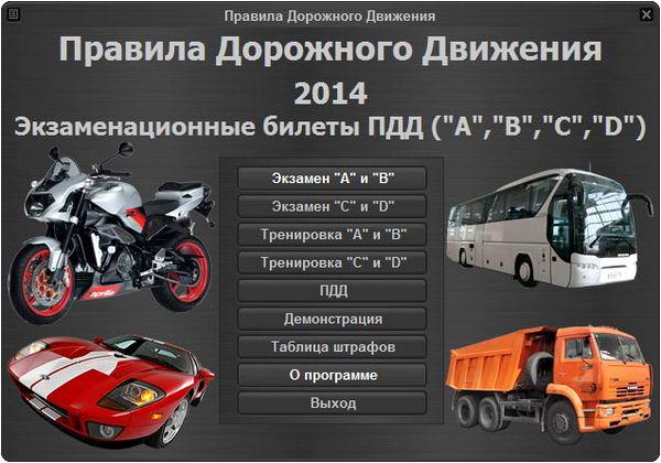 Программа: Экзаменационные билеты ПДД 2014