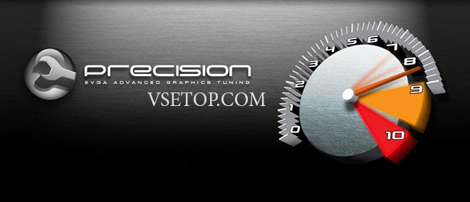 Программа для разгона видеокарты от NVIDIA - EVGA Precision X