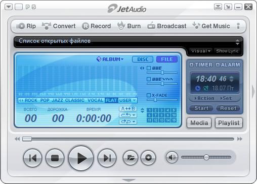 Скачать jetAudio Plus на русском