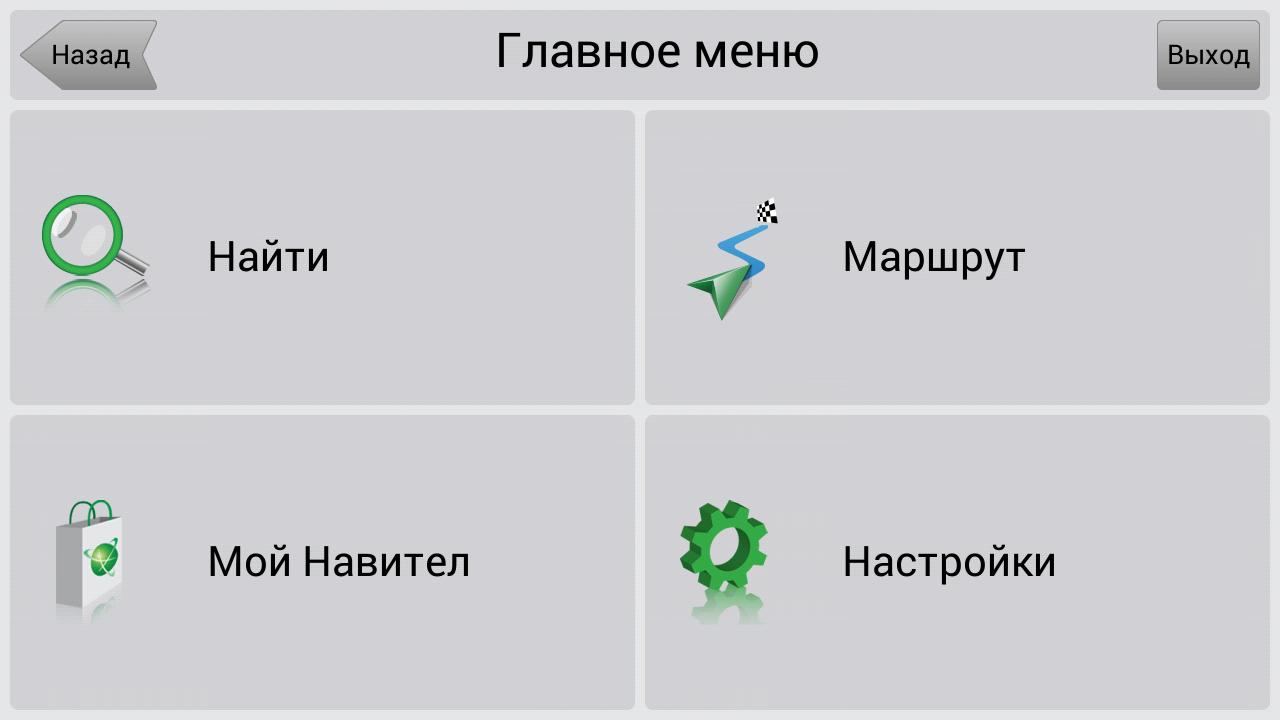 Навител Навигатор для Android + карты - VseTop
