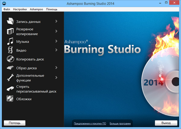 Ashampoo Burning Studio v19.0.1.6 + ключ