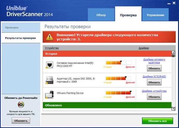 DriverScanner 2014 и серийный номер (код активации) .