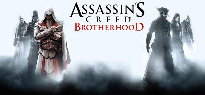 Assassin's Creed: Brotherhood (2011) PC – торрент