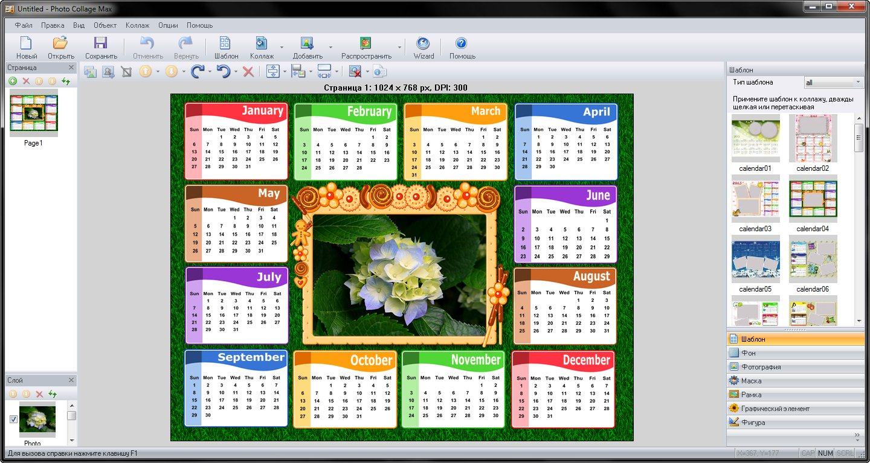 Как сделать календарь с фотографиями на компьютере
