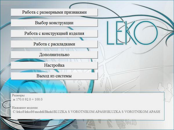 Программа для проектирования и создания одежды. ЛЕКО 8.6