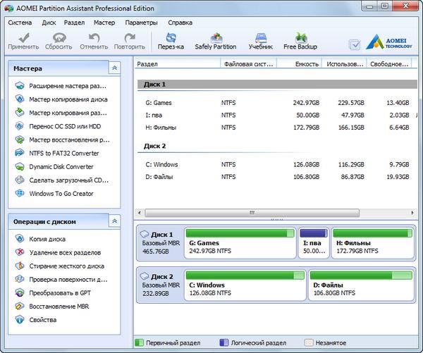 Aomei partition assistant home edition русская версия скачать