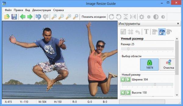 Image Resize Guide - удалить человека с фотографии