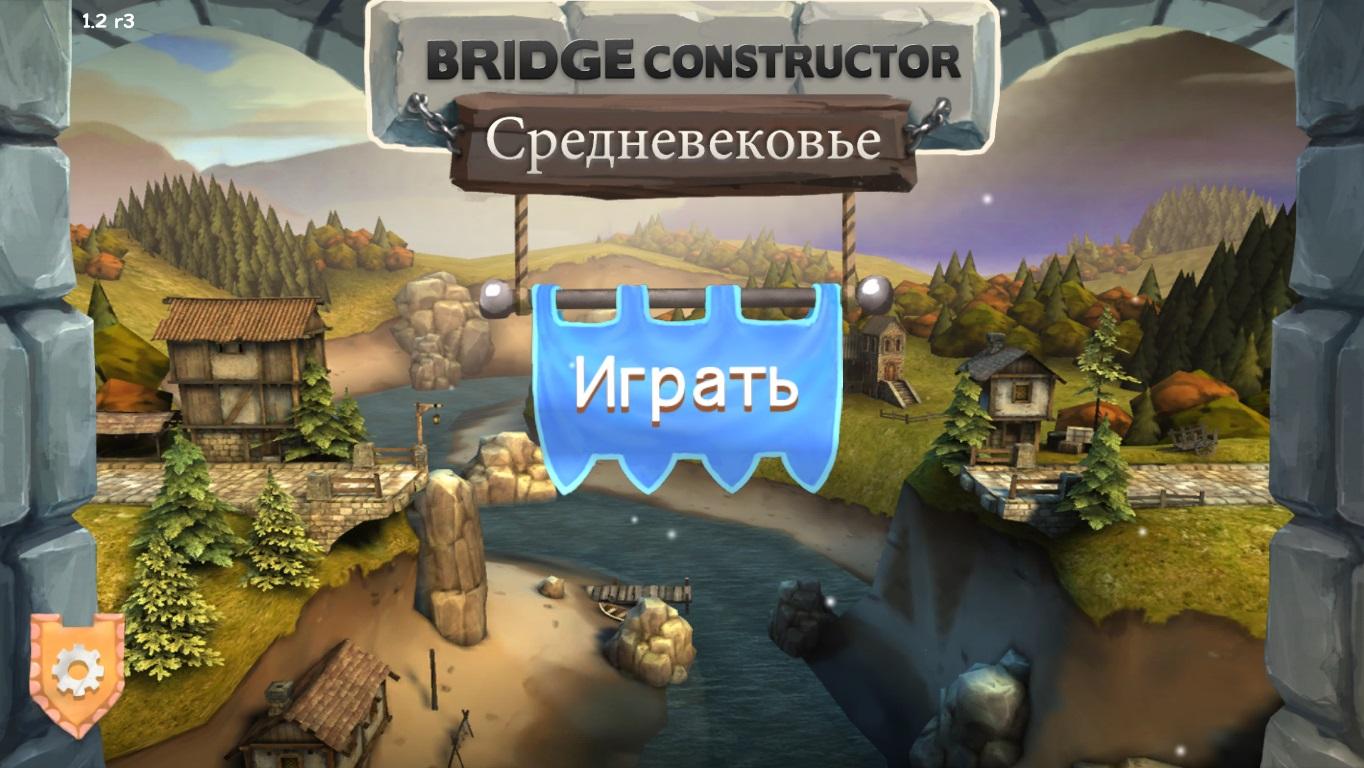 Игра строительство моста скачать на пк