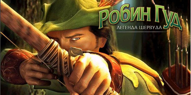 Робин Гуд: Легенда Шервуда / Robin Hood: The Legend of Sherwood (2002) PC – торрент