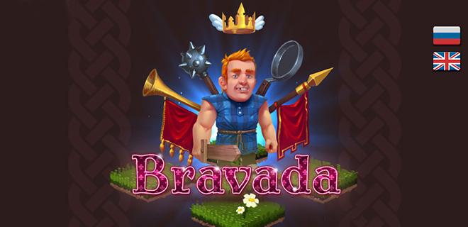 Bravada v1.017 - полная версия