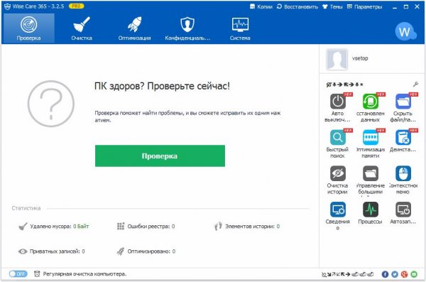 Wise Care 365 Pro на русском