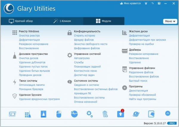 Glary Utilities Pro + Portable и ключ