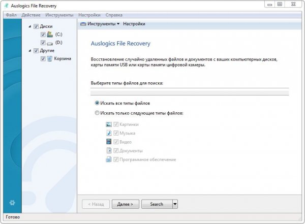 Auslogics File Recovery на русском