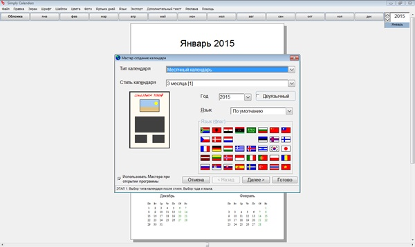 Програмку для разработке календаря