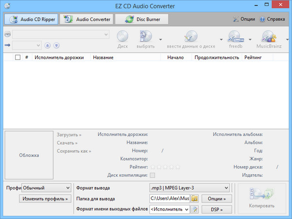 EZ CD Audio Converter Ultimate + crack
