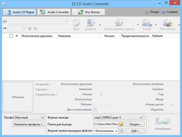 EZ CD Audio Converter Ultimate + crack