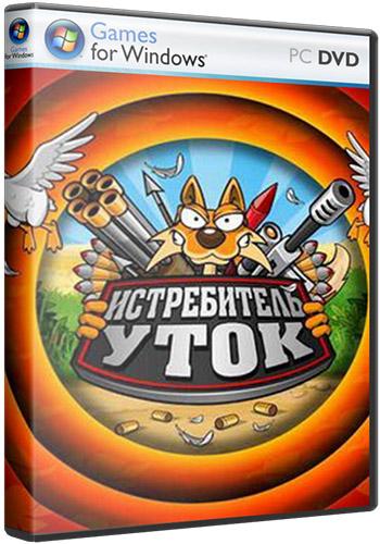 Истребитель Уток / Duck Destroyer (2014) PC на компьютер - торрент
