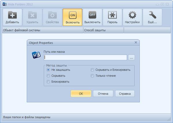 Hide Folders + crack – спрятать папки на компьютере