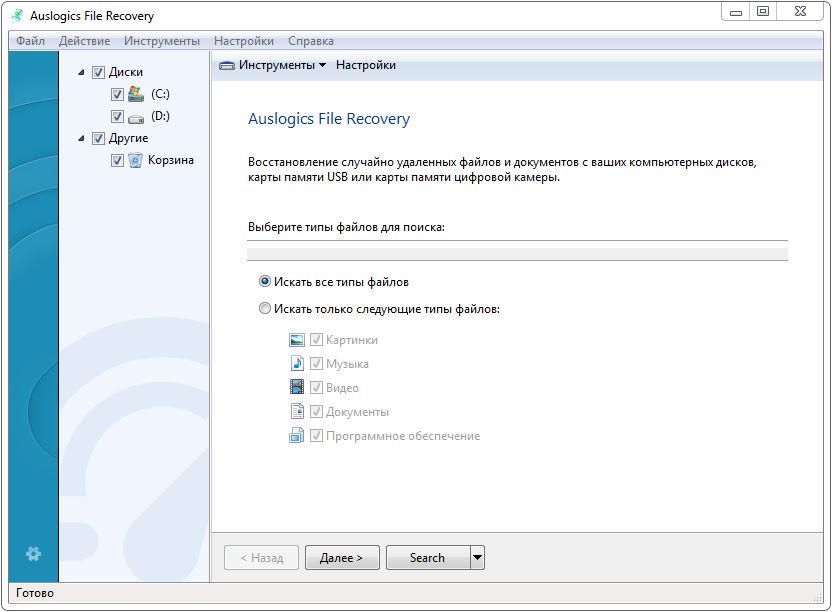 Auslogics file recovery ключ