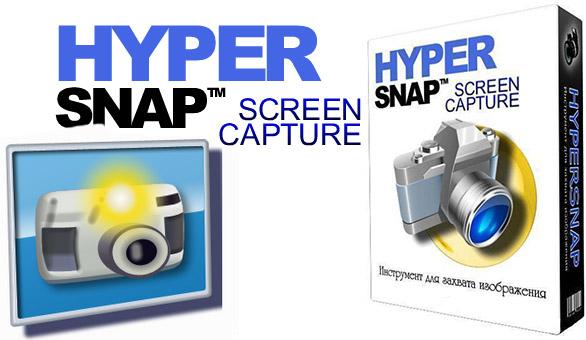 HyperSnap v8.12.02 + ключ