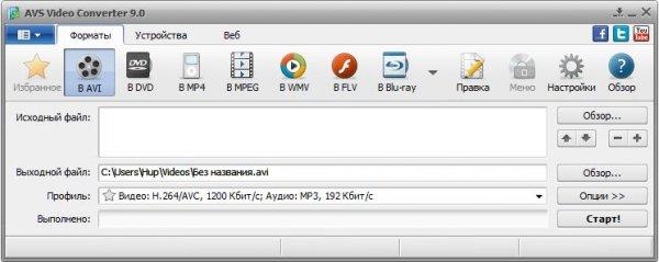 AVS Video Converter – видео конвертер