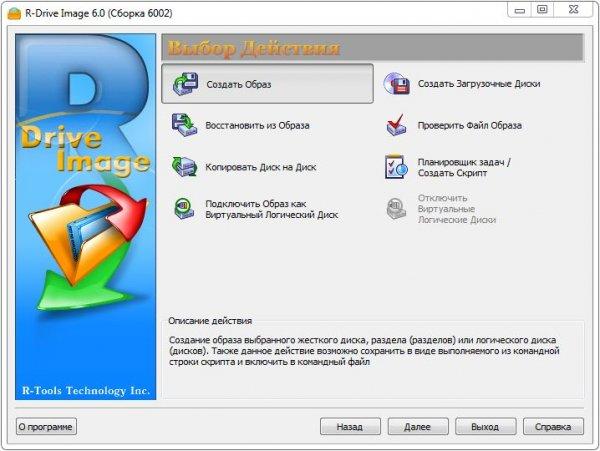 R-Drive Image + crack - организация резервной копии