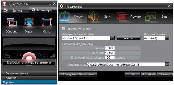 HyperCam 4 - запись видео с экрана