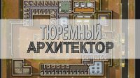 Prison Architect / Тюремный Архитектор v1.05 21.08.2020 - на русском