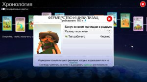 Godus v2.2 PC на русском