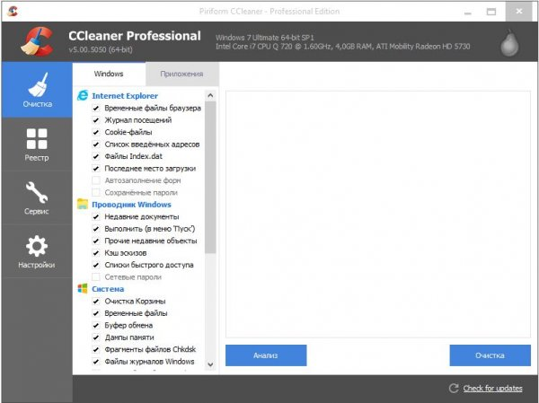 CCleaner 5 Pro на русском + ключ