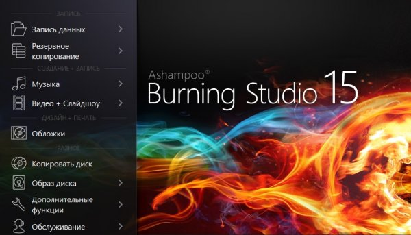 Скачать Ashampoo Burning Studio 15 + ключ