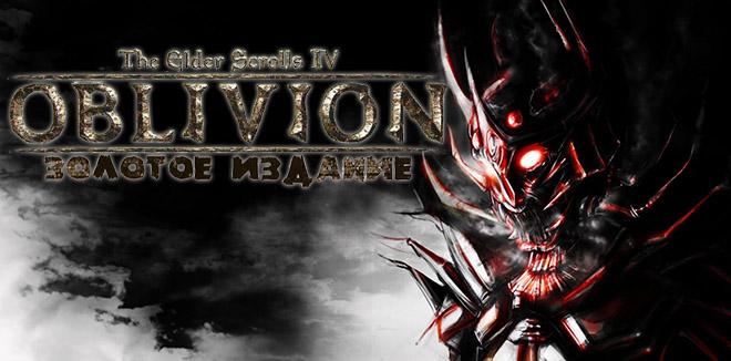 The Elder Scrolls 4: Oblivion - Золотое издание (2007) PC – торрент