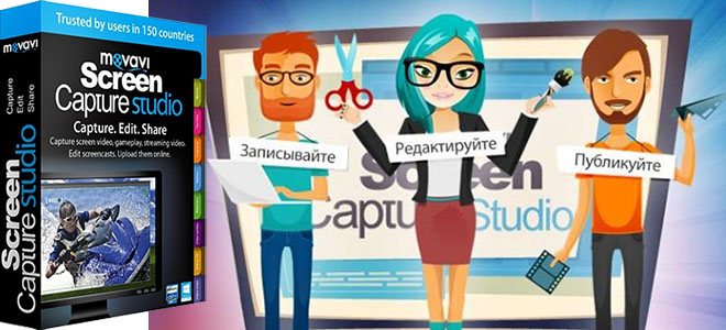 Movavi Screen Capture Studio + crack – запись экрана