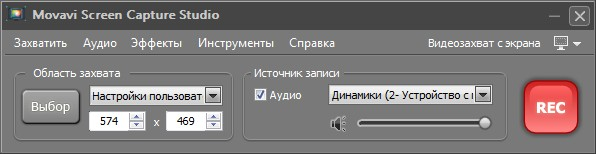 Movavi Screen Capture Studio + crack – запись экрана