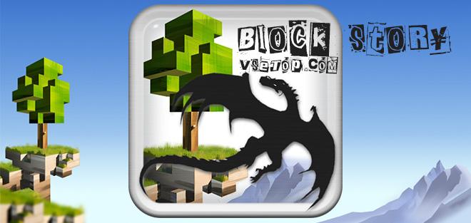 Block Story PC – игра на компьютер