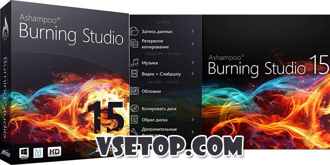 Скачать Ashampoo Burning Studio 15 + ключ
