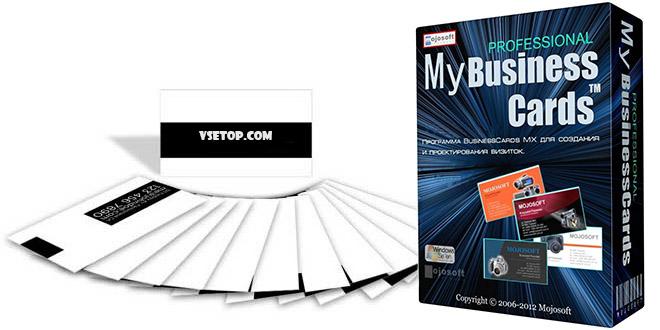 Mojosoft BusinessCards MX + ключ - программа для создания визиток