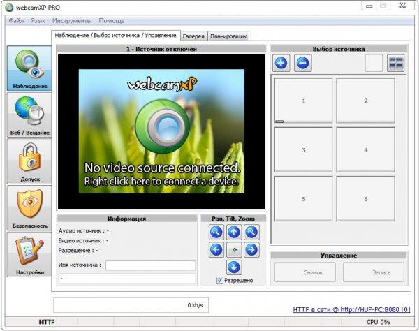 WebcamXP Pro – удаленное подключение к веб-камере