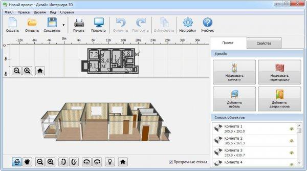Дизайн интерьера 3D - создание дизайна квартиры
