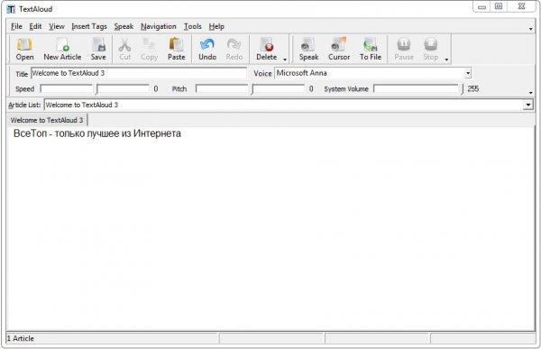 NextUp TextAloud – программа читает текст